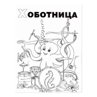 serbische kyrillische Krake Postkarte