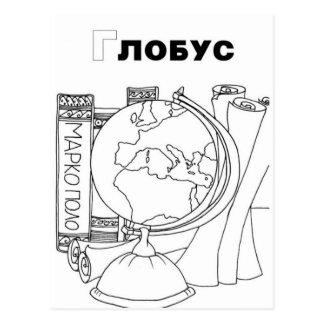 serbische kyrillische Kugel Postkarte