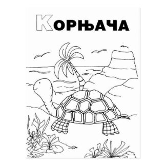 serbische kyrillische Schildkröte Postkarte