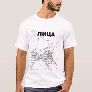serbische kyrillische Straße T-Shirt