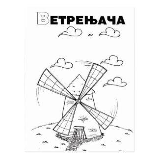serbische kyrillische Windmühle Postkarte