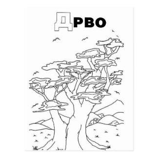 serbischer kyrillischer Baum Postkarte