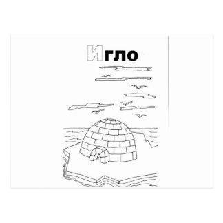 serbischer kyrillischer Iglu Postkarte