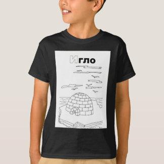 serbischer kyrillischer Iglu T-Shirt
