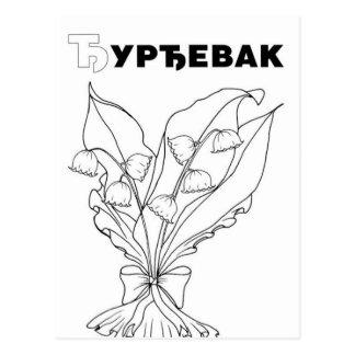 serbisches kyrillisches Maiglöckchen Postkarte