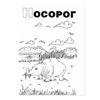 serbisches kyrillisches Nashorn Postkarte