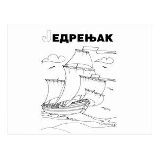 serbisches kyrillisches Segelboot 1 Postkarte
