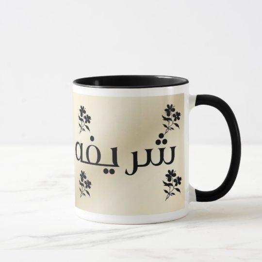 Sharifa in der arabischen beige Tasse