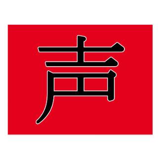 shēng - 声 (Geräusche) Postkarte