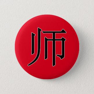 shī - 师 (Lehrer) Runder Button 5,1 Cm