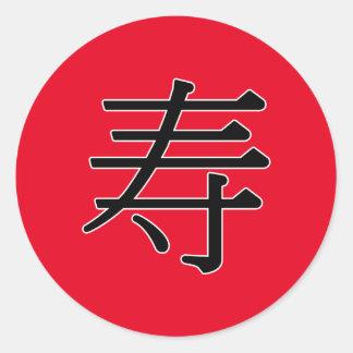 shòu - 寿 (langes Leben) Runder Aufkleber