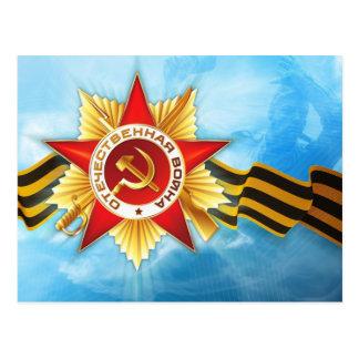 Sowjetische Sieg-Tagespostkarte Postkarte