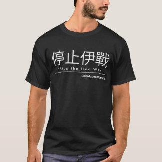 """""""Stoppen Sie der der Irak-Kriegs-"""" chinesischer T T-Shirt"""