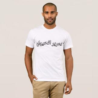 Tierbefreiung (arabisch) T-Shirt
