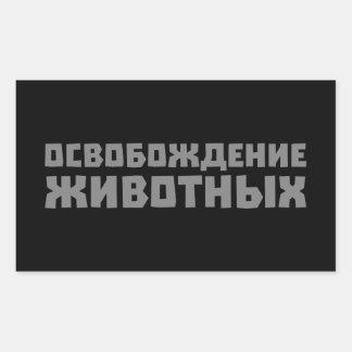 Tierbefreiung (russisch) rechteckiger aufkleber