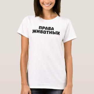 Tierrechte (russisch) T-Shirt