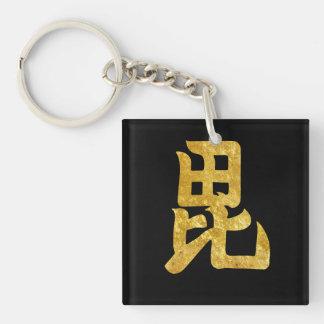 Uesugi Montag japanisches Samurai-Imitatgold auf Schlüsselanhänger