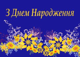 Frohe Weihnachten Ukrainisch.Ukraine Geburtstagskarten Zazzle Ch
