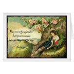 Unfehlbarer Valentine des Gottes die Liebe Karten