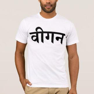 vegan-वीगन (devanagari) T-Shirt