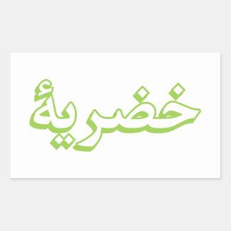 Veganism (arabisch) rechteckiger aufkleber
