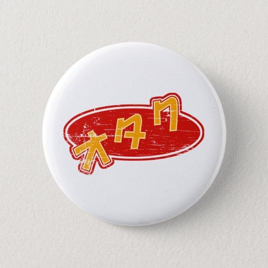 Vintages Otaku Runder Button 5,7 Cm