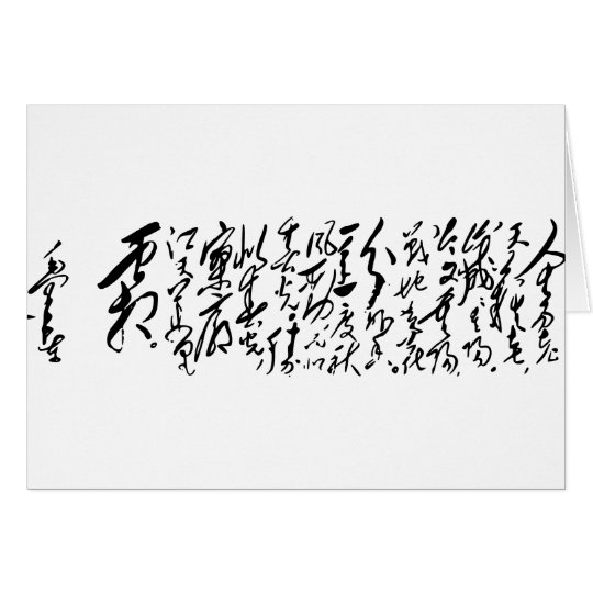 Vorsitzend-Mao Zedong Kalligraphie Grußkarte