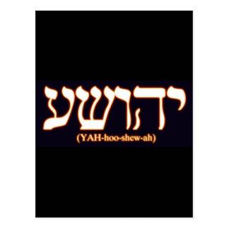 Yahushua (Jesus) mit glühenden heißen Buchstaben Postkarten